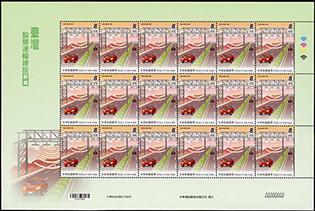 特683 臺灣智慧運輸建設郵票