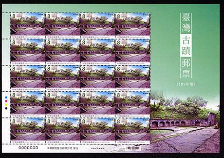 特690 臺灣古蹟郵票(109年版)