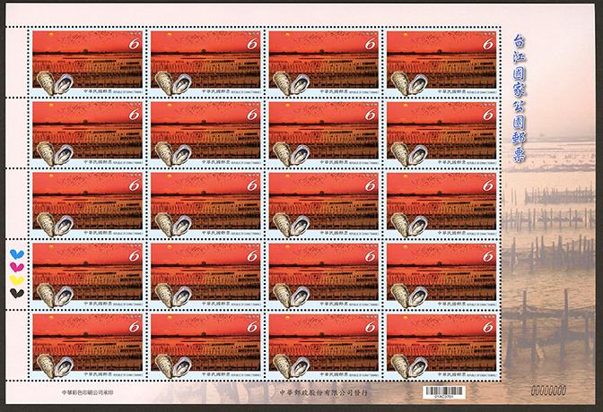 特691 台江國家公園郵票