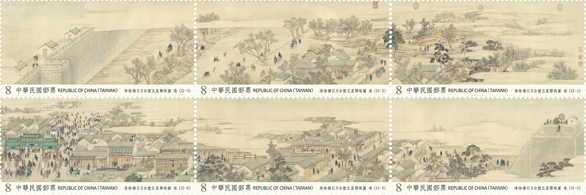 """Sp.699 Ancient Chinese Paintings Postage Stamps: """"Syzygy of the Sun, Moon, and the Five Planets"""" by Xu Yang, Qing Dynasty (I)"""