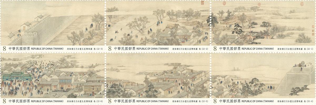 特699 清徐揚日月合璧五星聯珠圖古畫郵票(上輯)