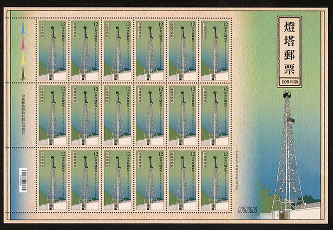 特700 燈塔郵票(109年版)