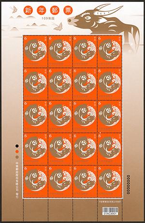 特701 新年郵票(109年版)