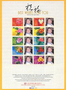 常119 祝福郵票