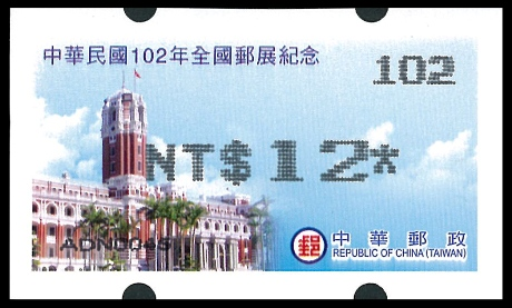 Label-Com.014 ROCUPEX '13 TAIPEI Commemorative Postage Label