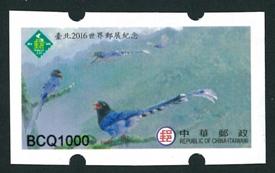 資紀017臺北2016世界郵展紀念郵資票