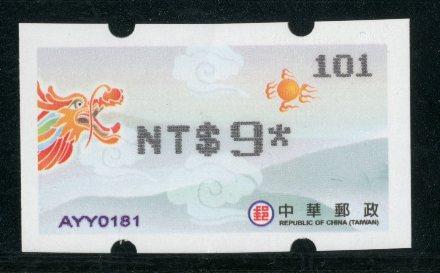 資常010 祥龍郵資票