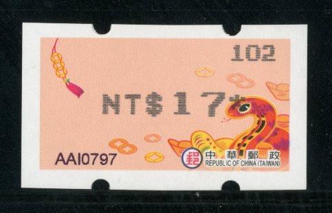 資常011 靈蛇郵資票