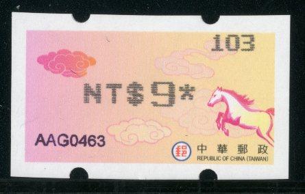 資常012 駿馬郵資票