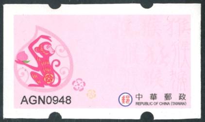 資常014 禧猴郵資票