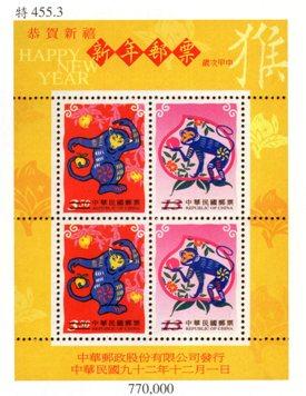 特455 新年郵票(92年版)
