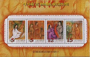 特401中國古典戲劇郵票─明代傳奇