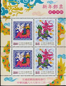 特407新年郵票(88年版)