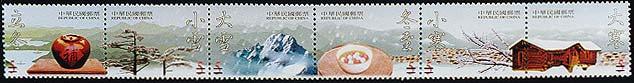 特410  二十四節氣郵票─冬