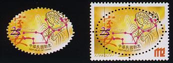 特420 星座郵票─土象星座