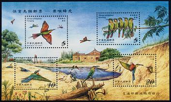 特447保育鳥類郵票—栗喉蜂虎