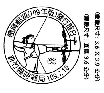 體育郵票(109年版)發行首日