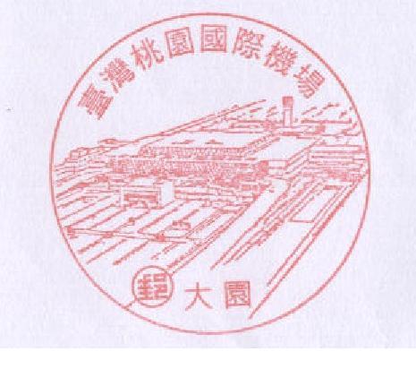 臺灣桃園國際機場