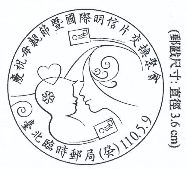 慶祝母親節暨國際明信片交換聚會