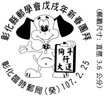 台湾2月25日彰化县邮学会戊戌年新春团拜临时邮局戳