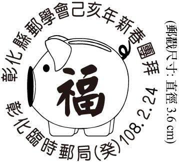台湾2月24日彰化县邮学会己亥年新春团拜临时邮局戳