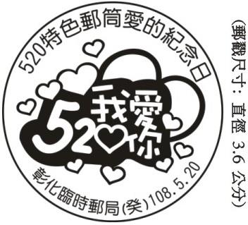 台湾5月20日520特色邮筒爱的纪念日临时邮局戳