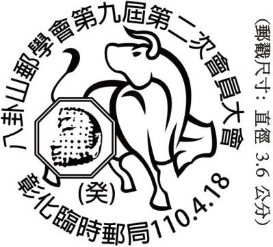八卦山郵學會第九屆第二次會員大會