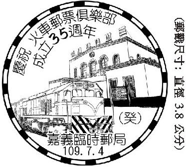 慶祝火車郵票俱樂部成立35週年