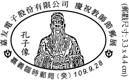 嘉友電子股份有限公司  慶祝教師節郵展