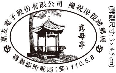 嘉友電子股份有限公司慶祝母親節郵展