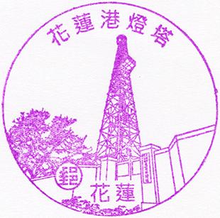 花蓮港燈塔