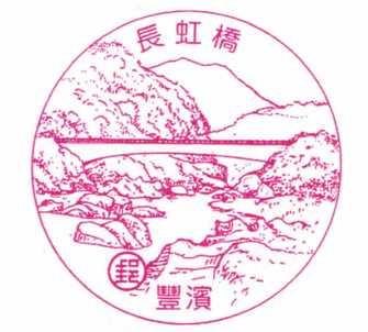 豐濱長虹橋
