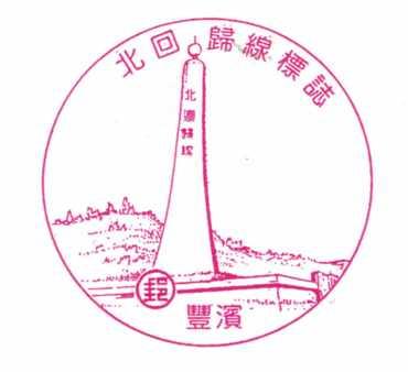 豐濱北回歸線標誌