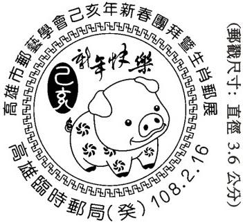 台湾2月16日高雄市邮艺学会己亥年新春团拜暨生肖邮展临时邮局戳