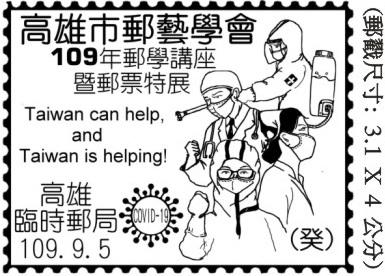 高雄市郵藝學會109年郵學講座暨郵票特展
