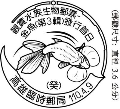 觀賞水族生物郵票-金魚(第3輯)發行首日