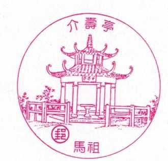 馬祖介壽亭