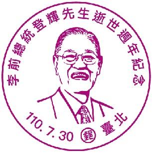 李前總統登輝先生逝世週年紀念