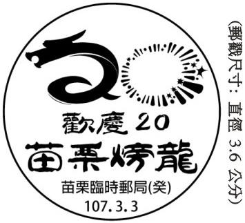 台湾3月3日欢庆20苗栗(火旁)龙临时邮局戳