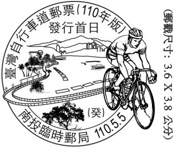 臺灣自行車道郵票(110年版)發行首日
