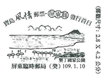 寶島風情郵票-屏東縣發行首日