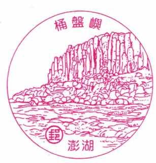 澎湖桶盤嶼