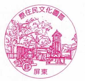 屏東原住民文化園區