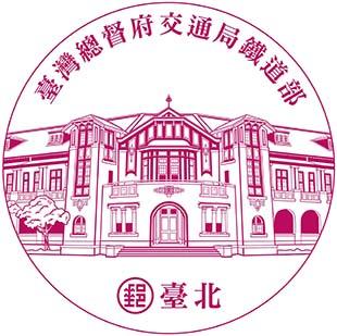 臺灣總督府交通局鐵道部