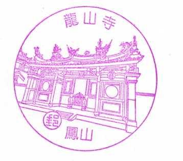 鳳山龍山寺