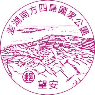 澎湖南方四島國家公園