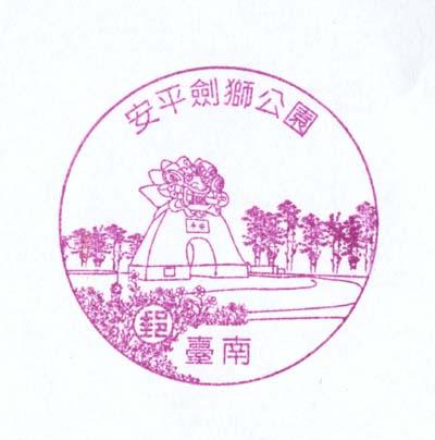 安平劍獅公園