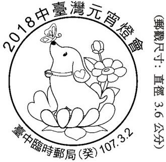 台湾3月2日2018中台湾元宵灯会临时邮局戳
