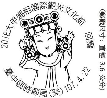 台湾4月22日2018大甲妈祖国际观光文化节 回銮临时邮局戳