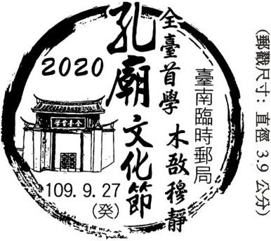 2020孔廟文化節  全臺首學 木敔穆靜